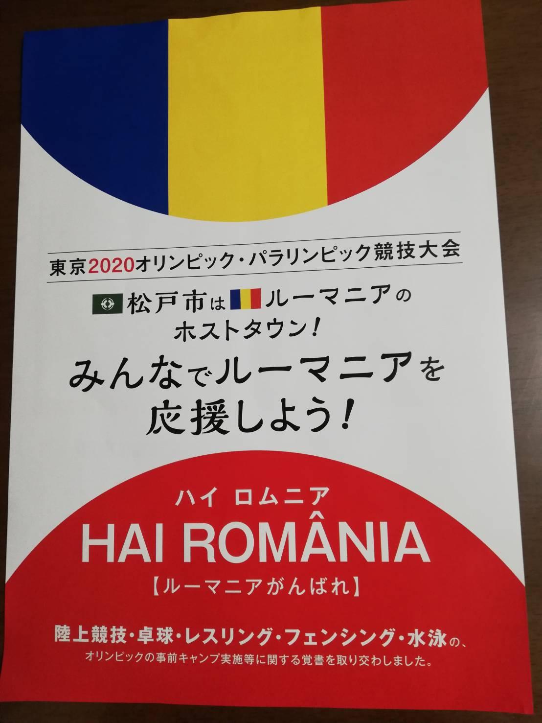 ルーマニア松戸市オリンピック