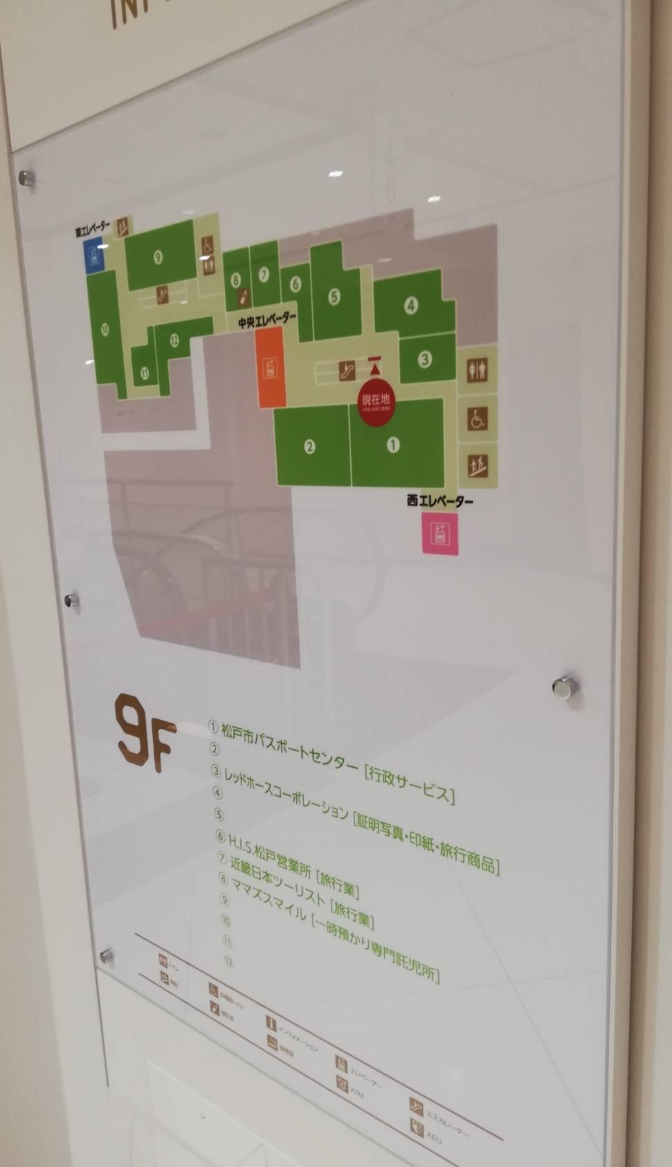 キテミテマツド9階店舗