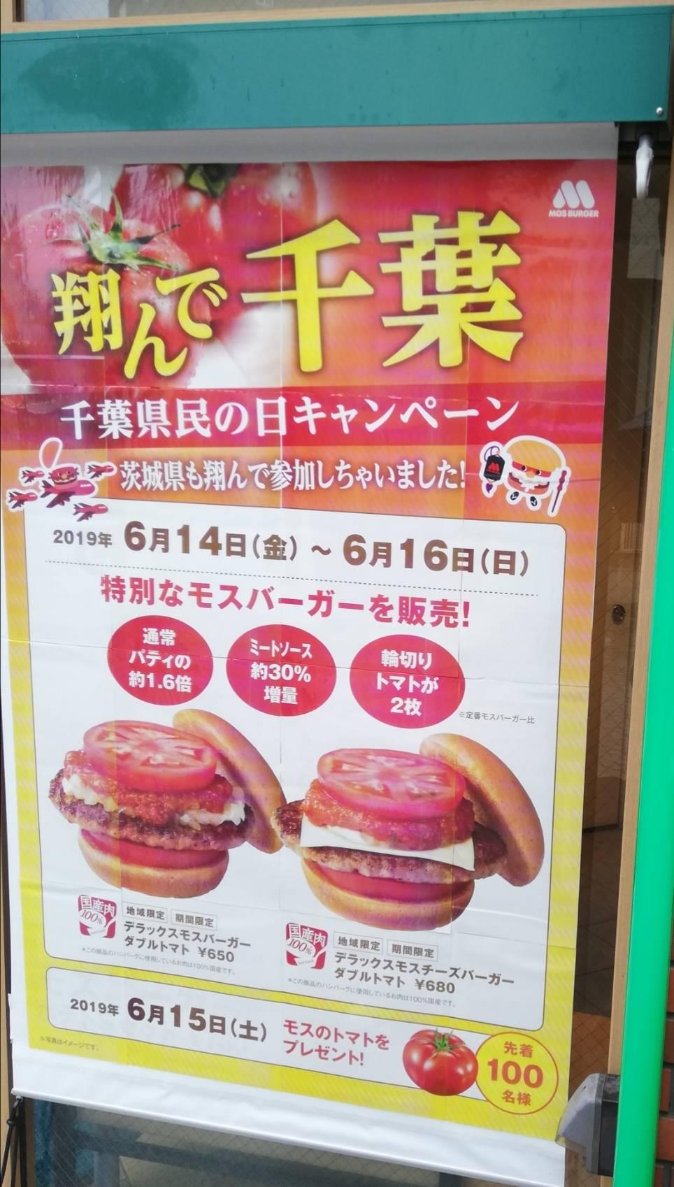モスバーガー千葉県民の日松戸店