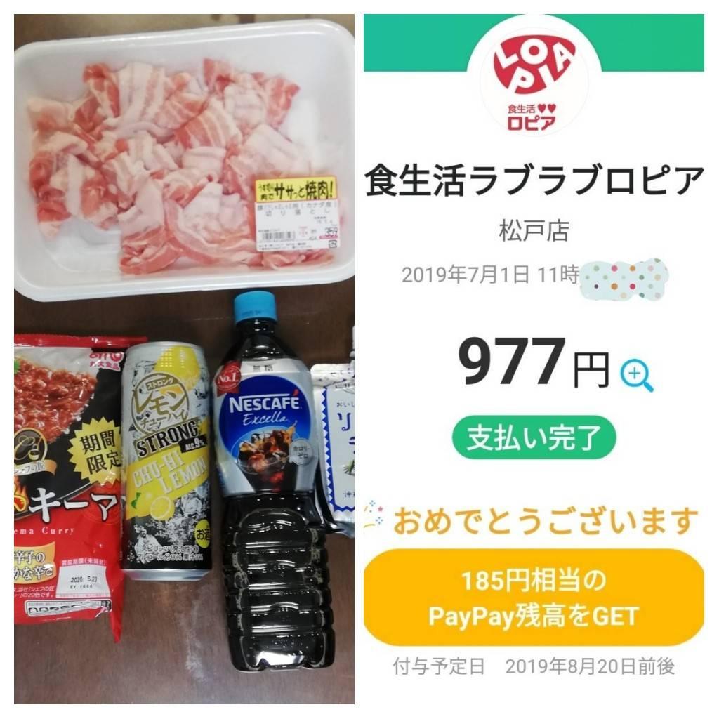 ロピア松戸店ペイペイ