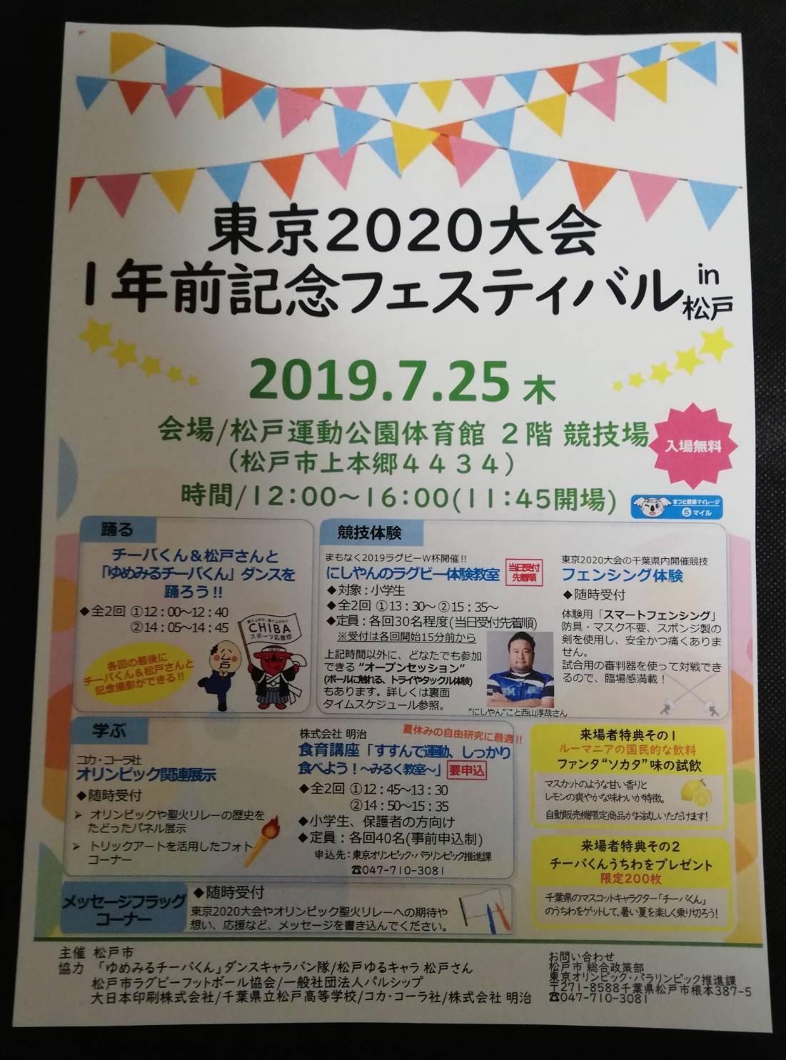 東京2020大会1年前記念フェスティバルin松戸