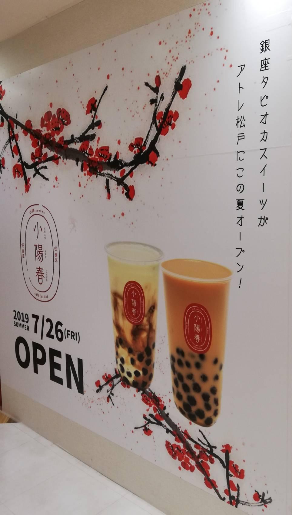 タピオカ松戸新店小陽春松戸店