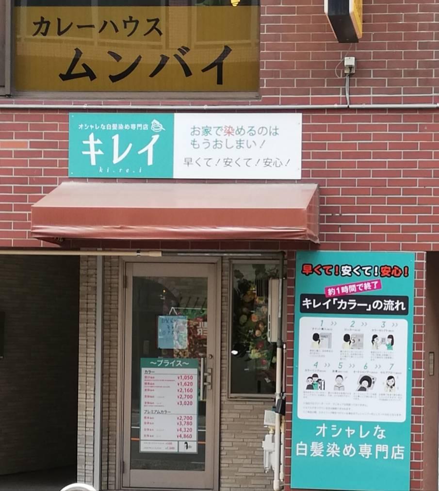松戸店白髪染め専門店キレイ