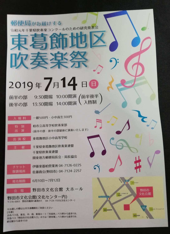 東葛飾地区吹奏楽祭2019