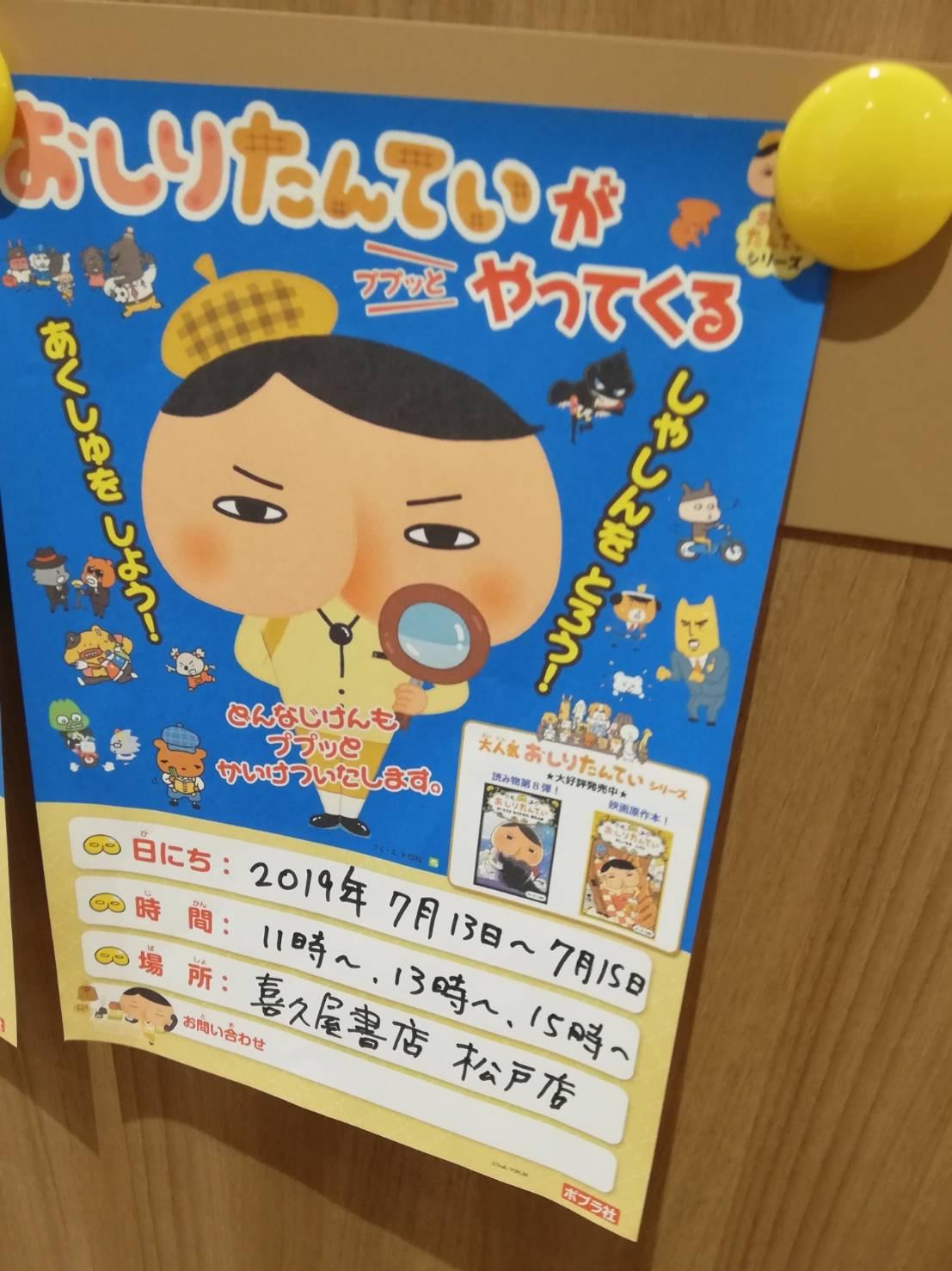 喜久屋書店松戸店オープン