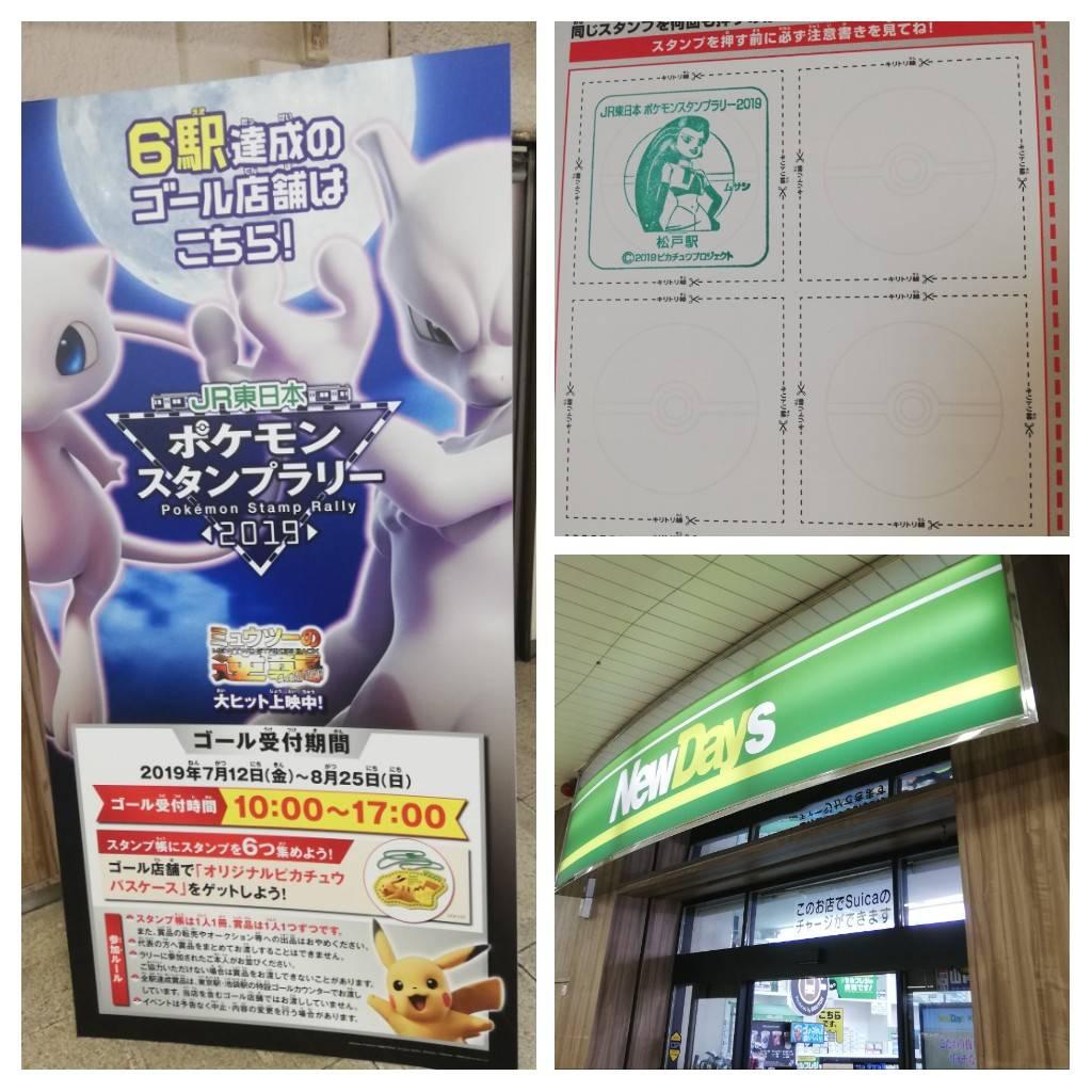 ポケモンスタンプラリー松戸駅ゴール店舗