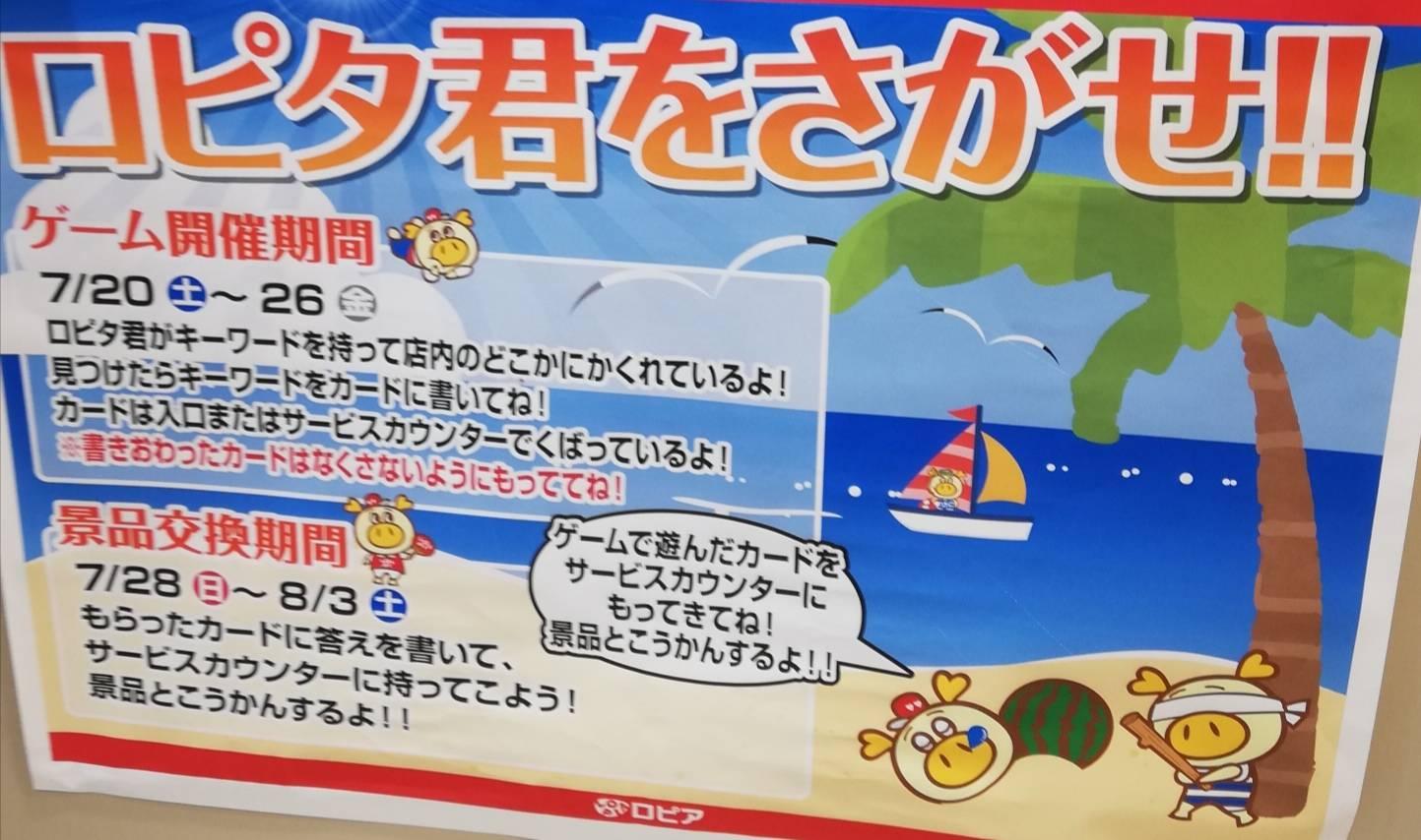 伊勢丹跡地ロピア松戸店イベント
