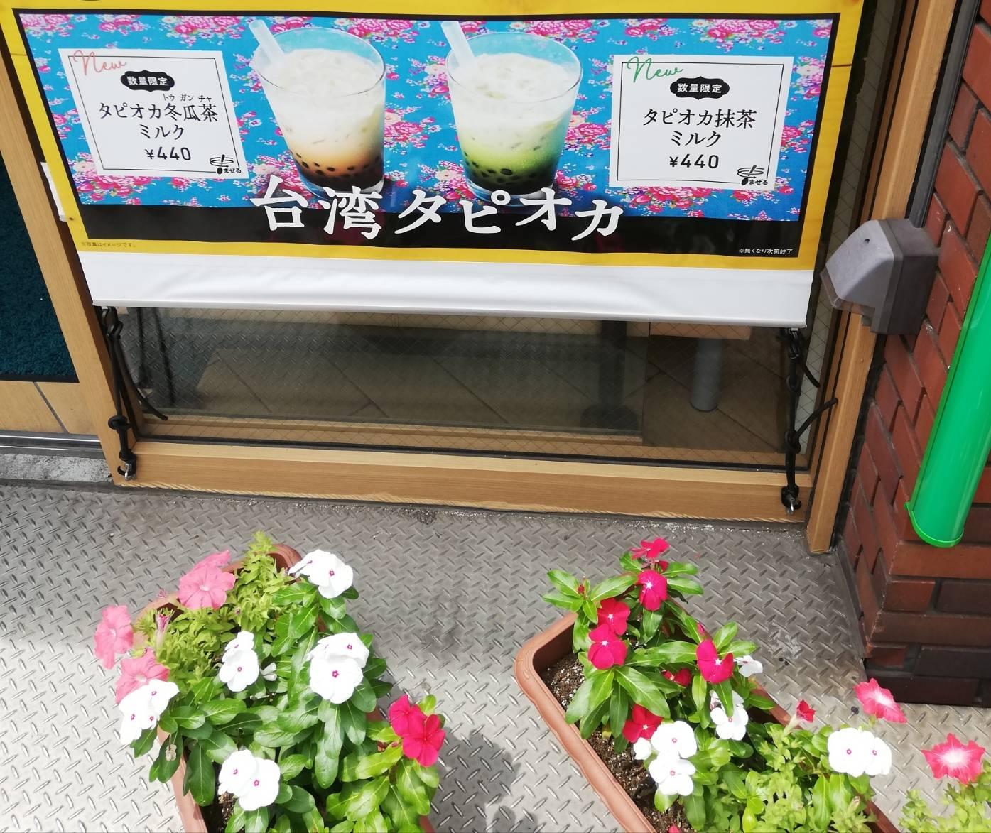 モスバーガー松戸店タピオカ