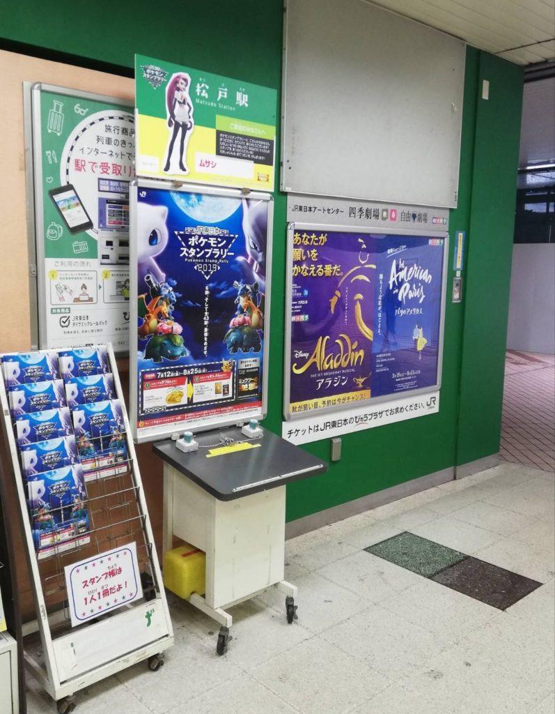 スタンプポケモン松戸駅