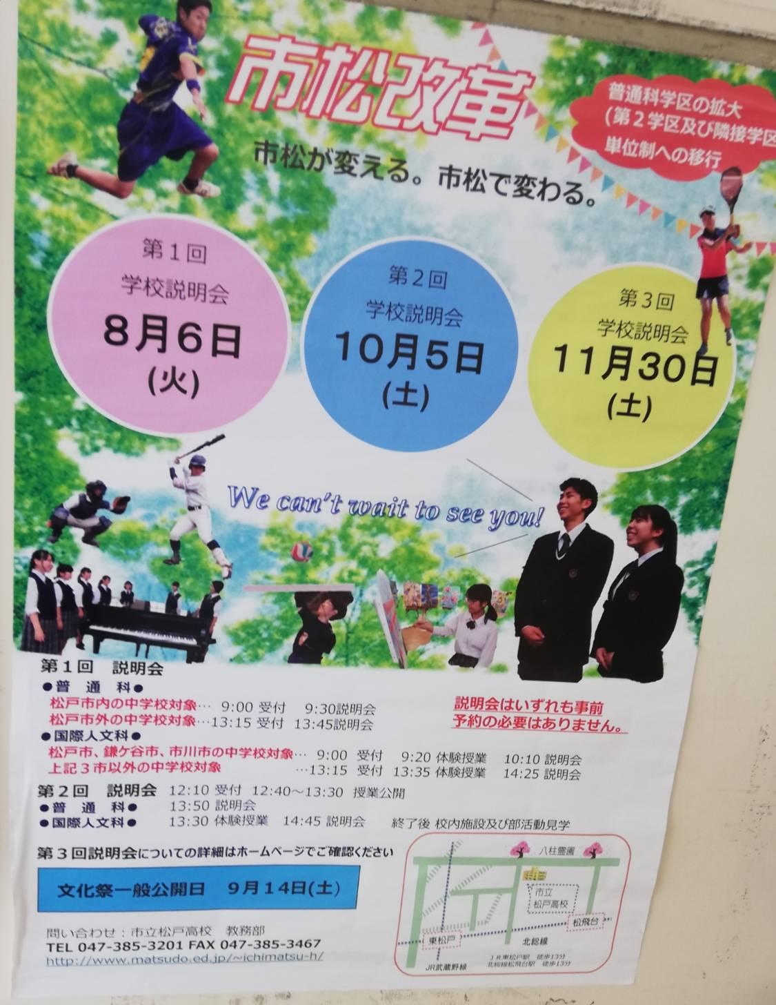 市松学校説明会市立松戸高校