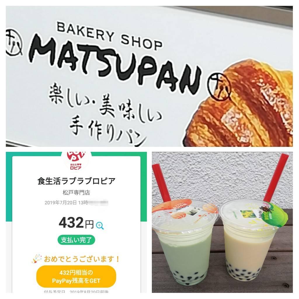 ロピア松戸店タピオカ