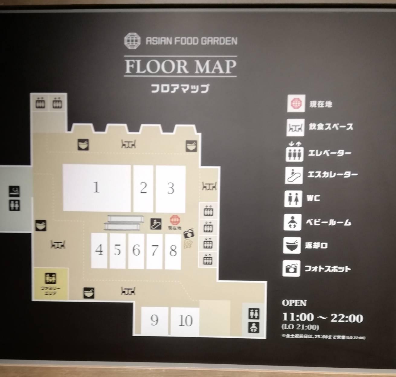 キテミテマツド10階フードコートマップ