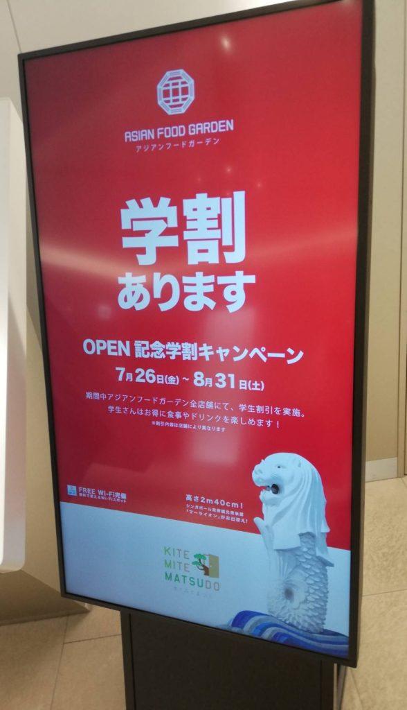 アジアンフードガーデン学割キャンペーンイベント