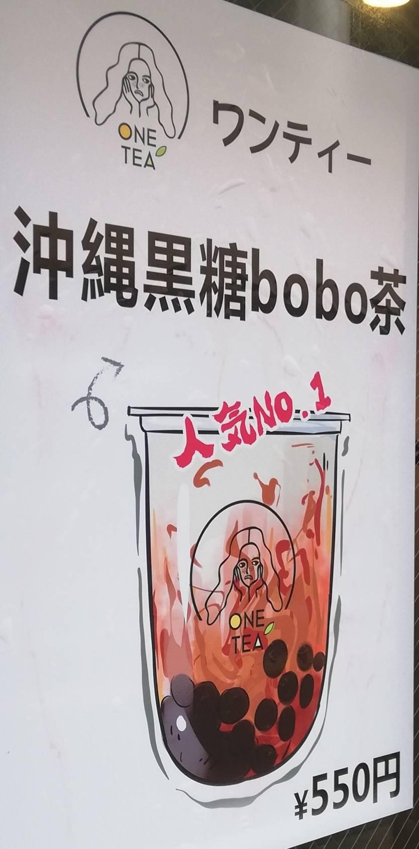 一茶bobo茶タピオカ