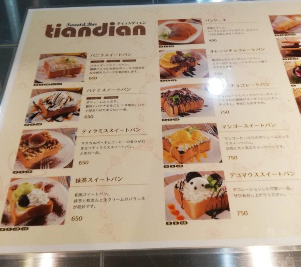Tian Dianアジアンフードガーデンメニュー