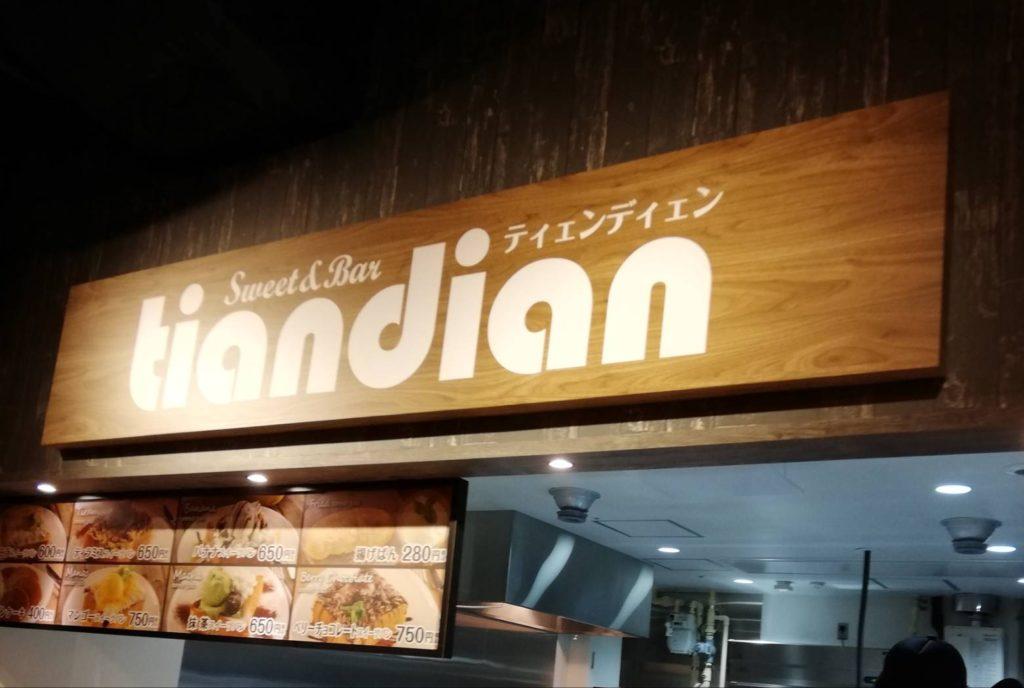 Tian Dianスイーツ専門店松戸