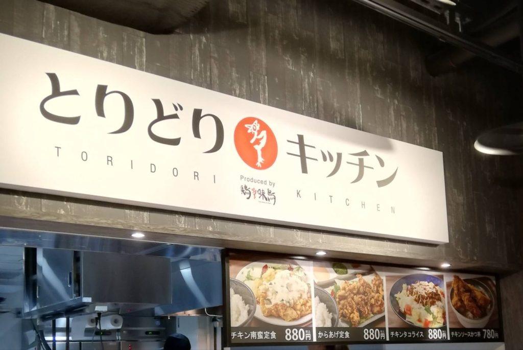とりどりキッチンアジアンフードガーデン