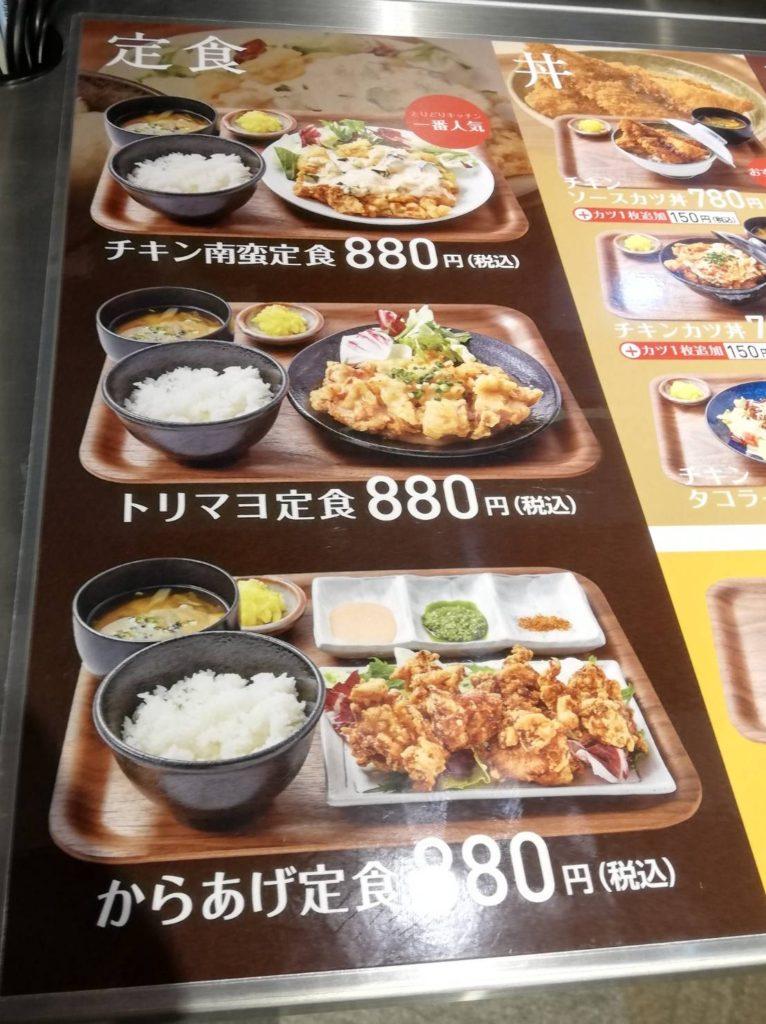 鶏料理専門とりどりキッチン松戸
