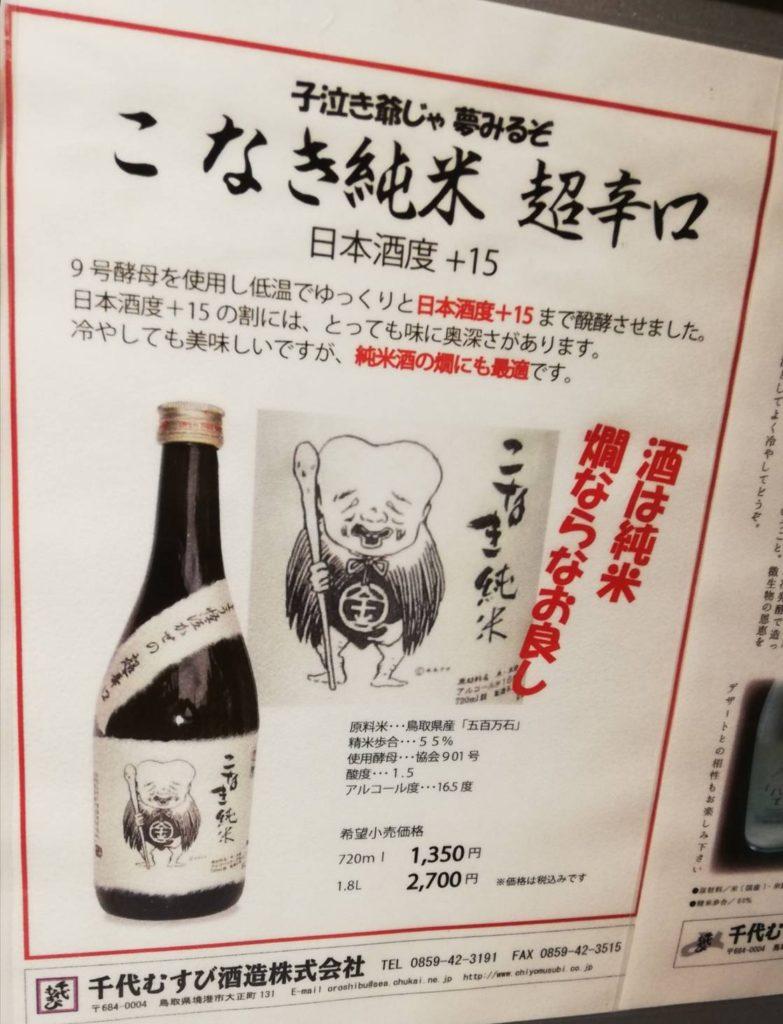 キテミテマツド海幸日本酒