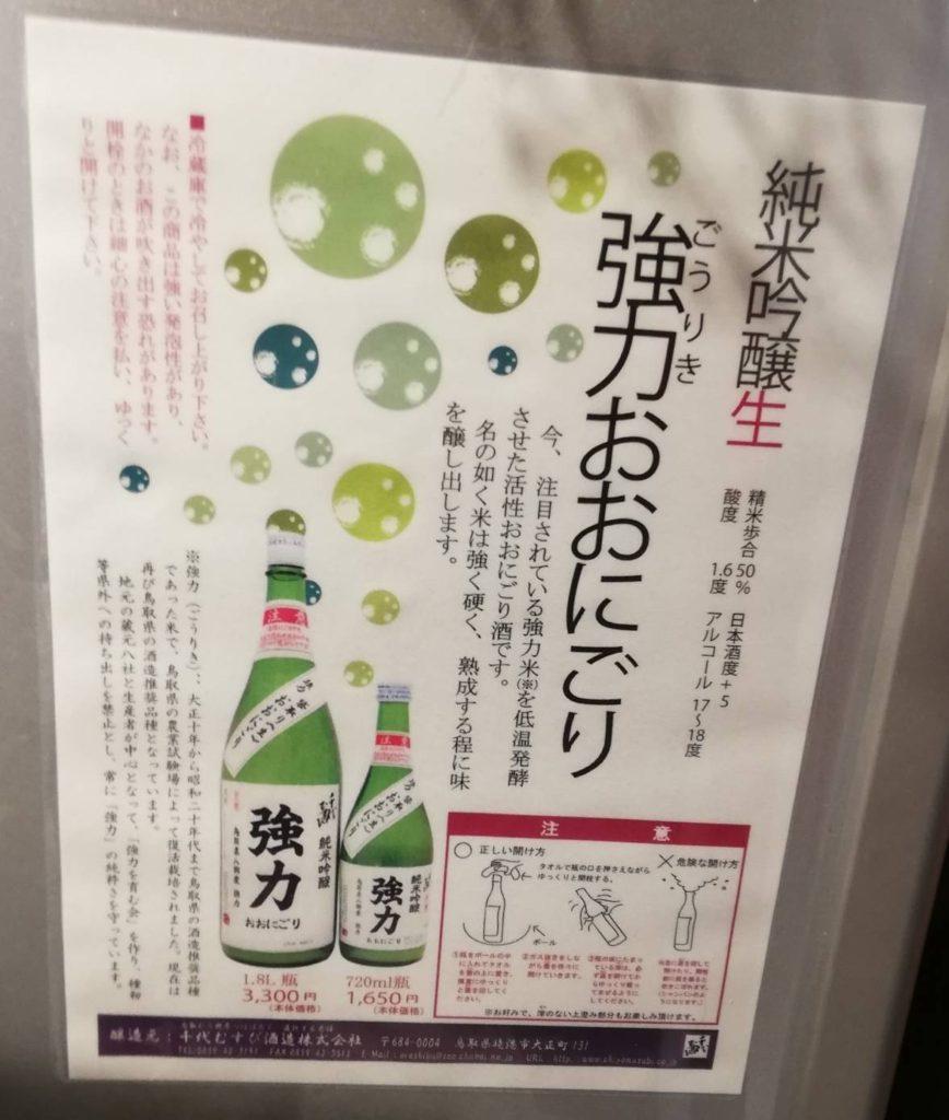 海幸フードコート日本酒