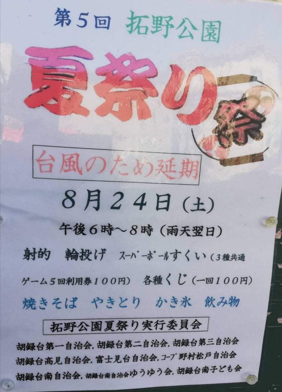 拓野公園夏祭り延期