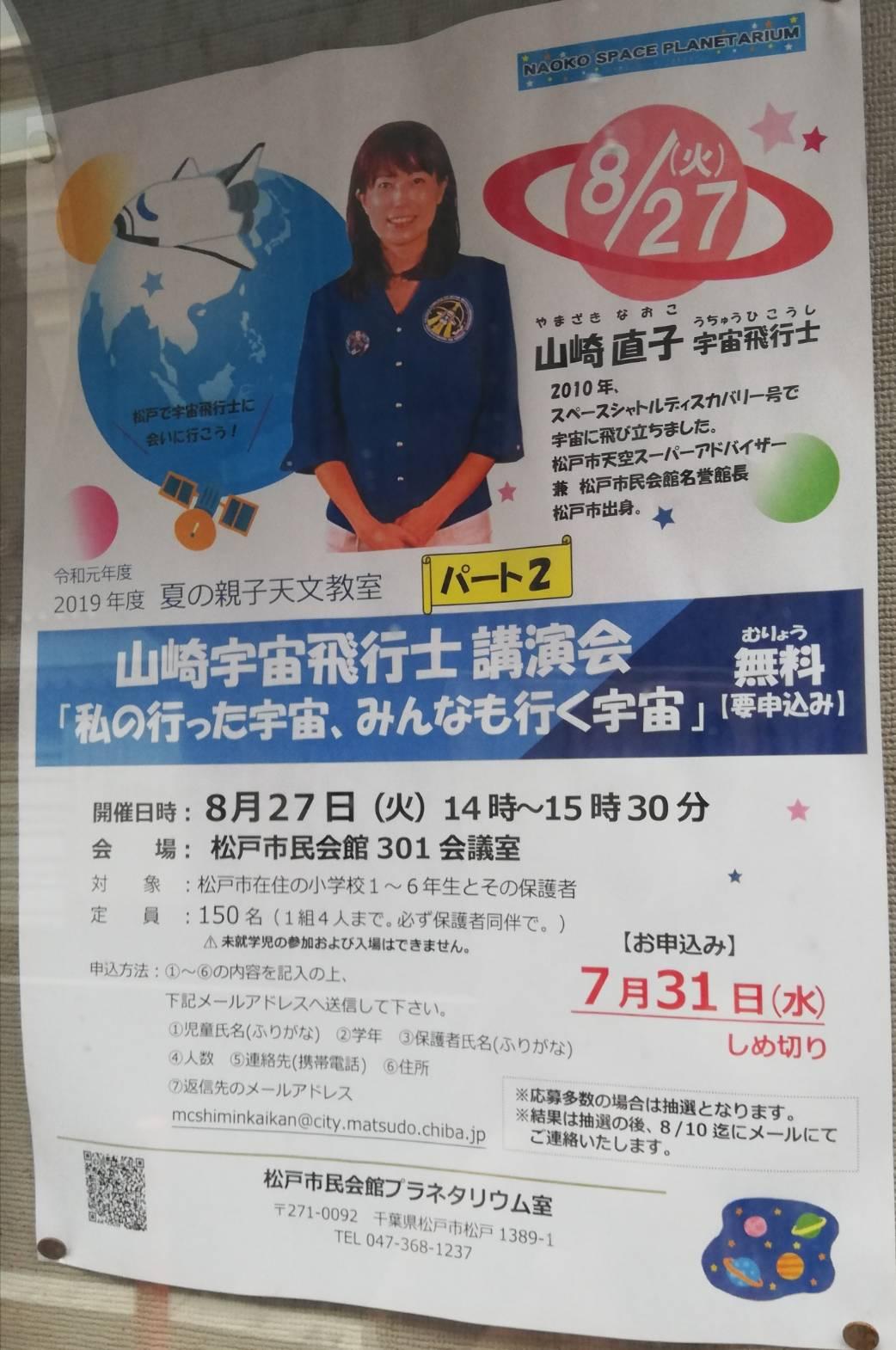 山崎直子宇宙飛行士講演会松戸