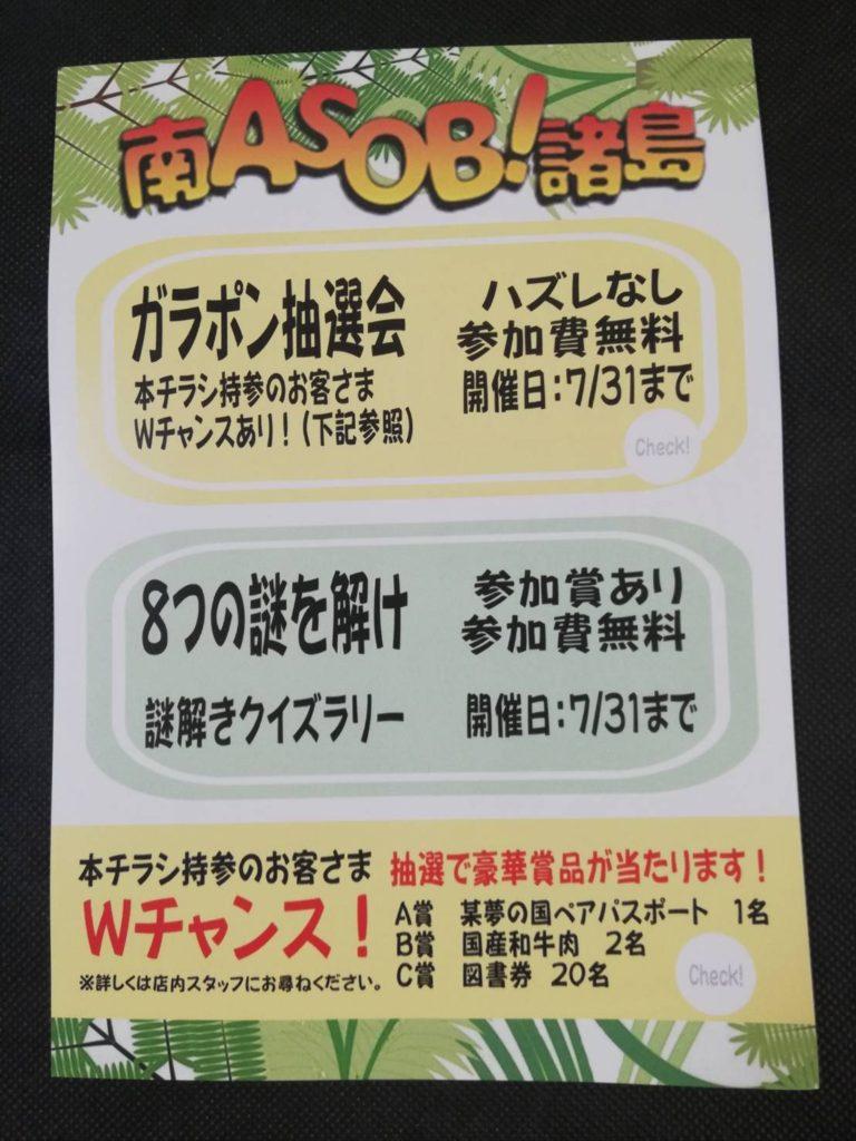 キテミテマツド6階ゲームコーナー松戸
