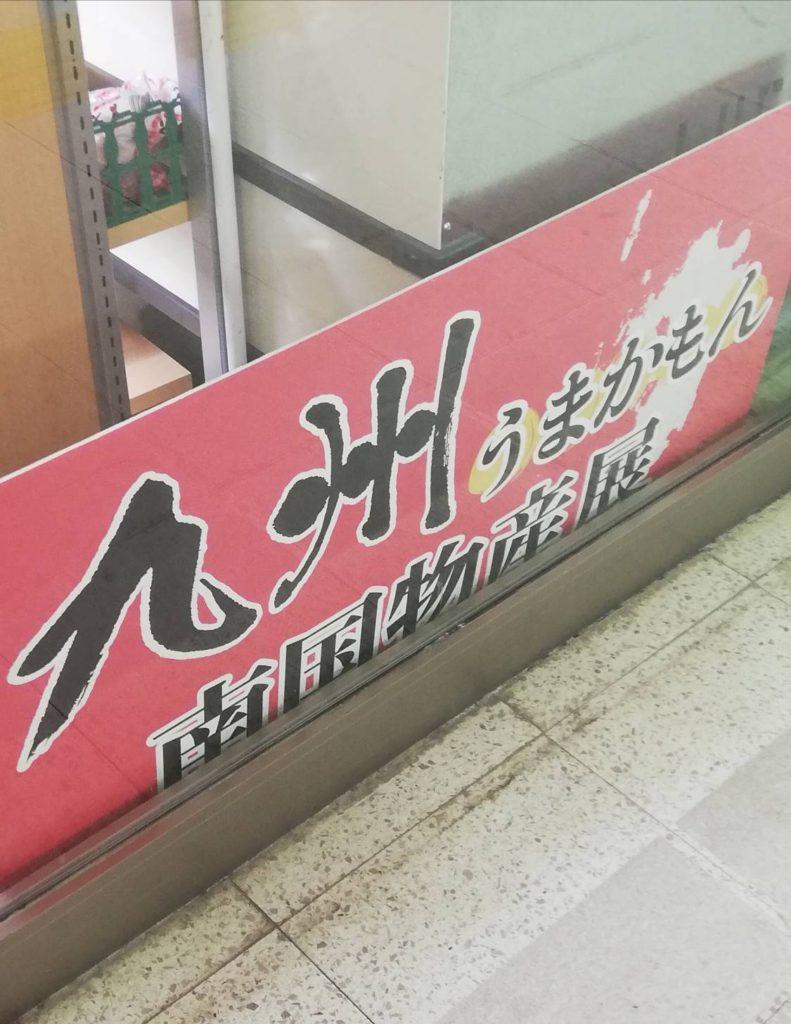 松戸駅びゅうプラザ跡地物産展