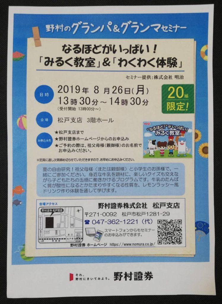 松戸野村證券自由研究2019
