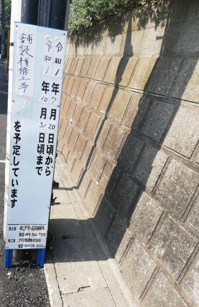 風早神社道路工事松戸上本郷