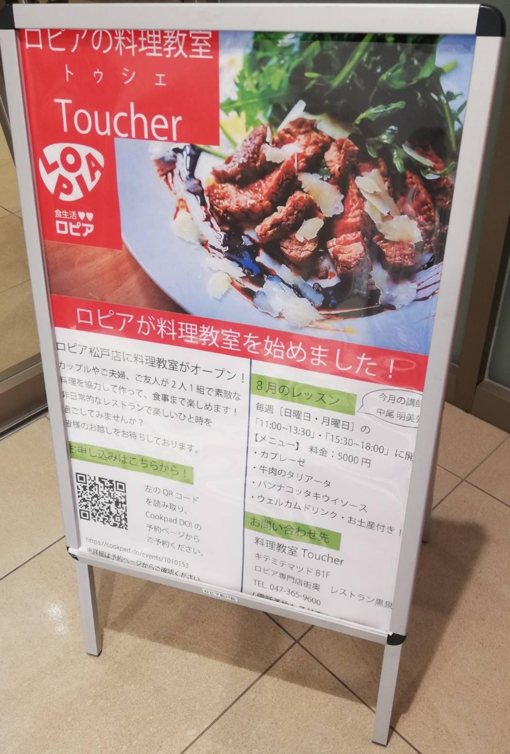 ロピア料理教室8月松戸