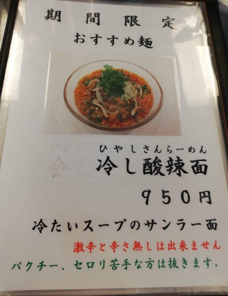 冷し酸辣麺成都担々麺松戸