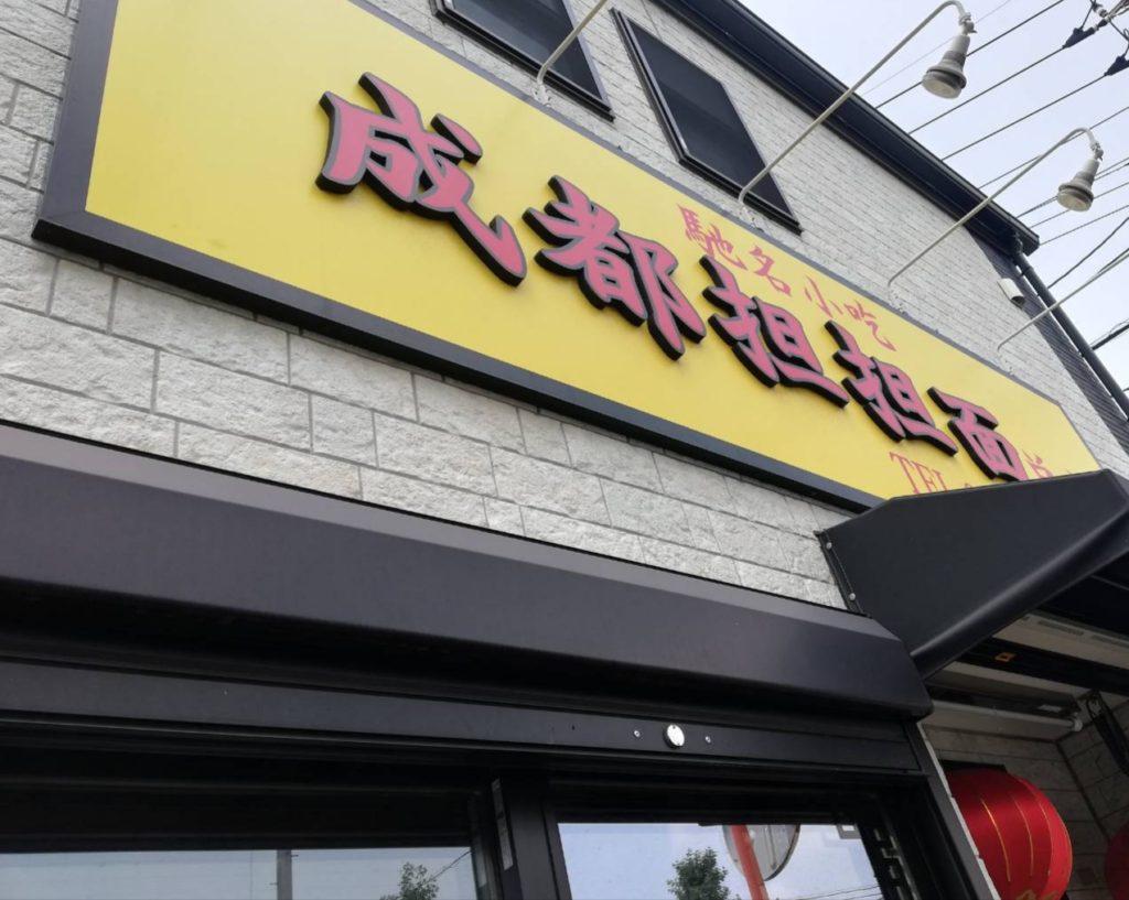 成都担々麺店舗アクセス松戸
