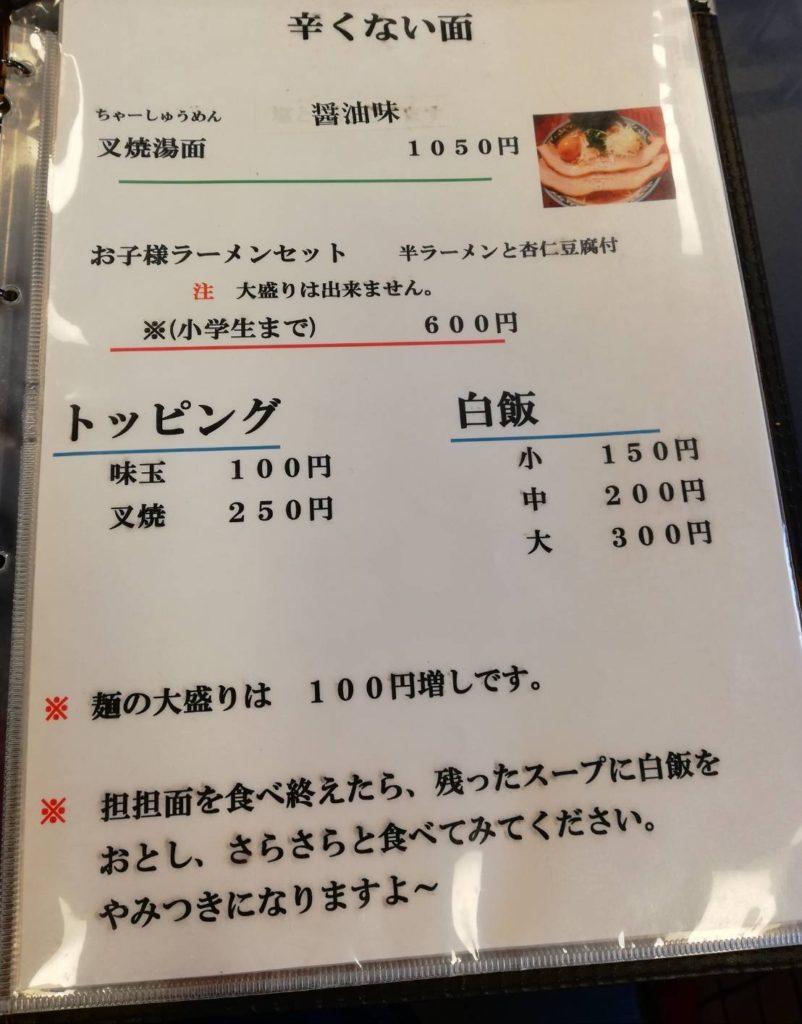 成都担々麺ライススープ松戸