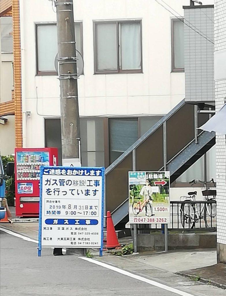 私のワクワクスーパー前松戸元山工事