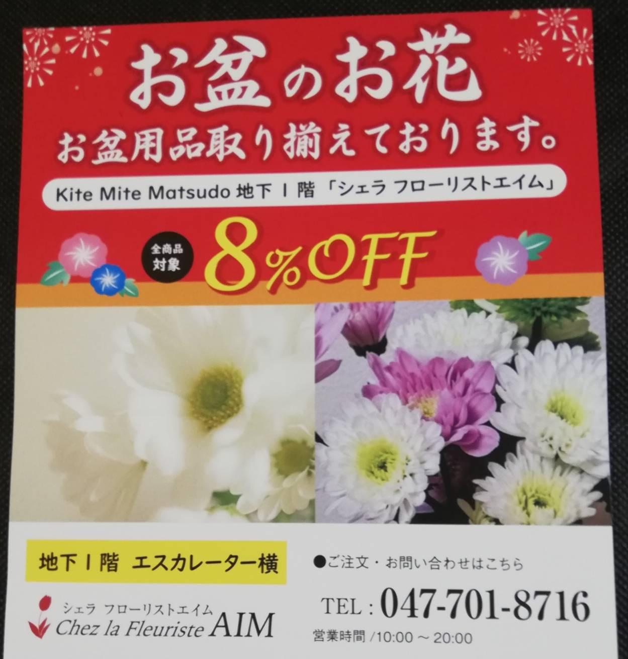 シェラフローリストエイムお盆のお花