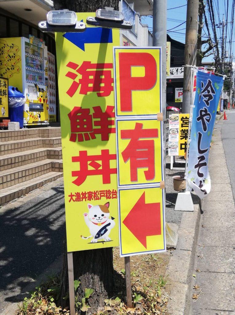 海鮮丼大漁丼家松戸稔台店駐車場