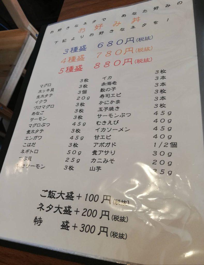 お好み丼海鮮丼大漁丼家松戸稔台店