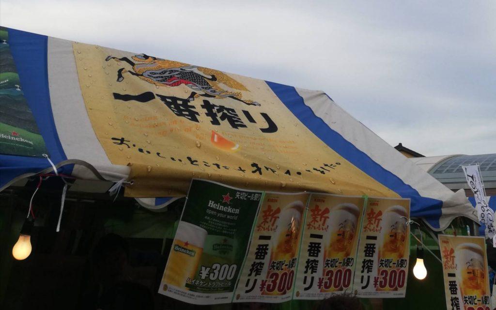 矢切ビール祭りキリンハイネケン