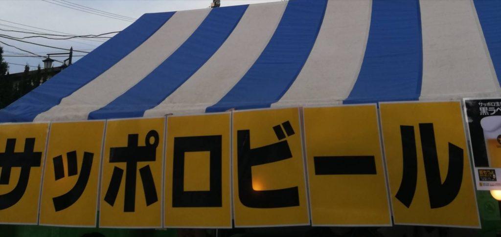 矢切ビール祭りサッポロビール
