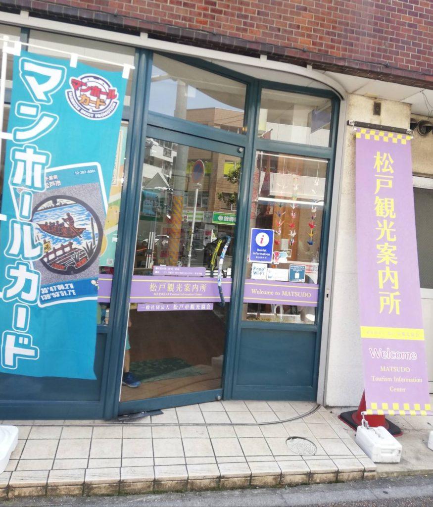 松戸観光協会マンホールカード場所