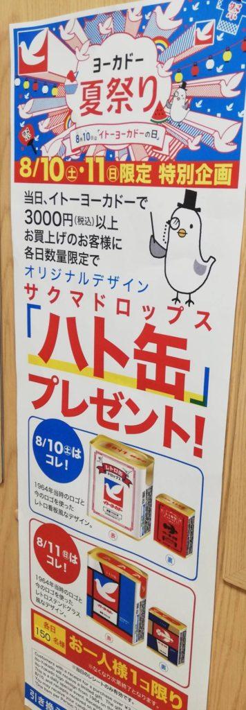 イトーヨーカドー松戸店ハトソンハト缶