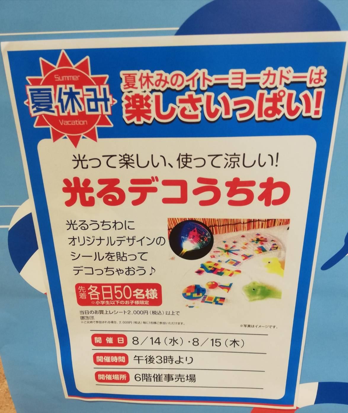 イトーヨーカドー松戸店夏休みイベント