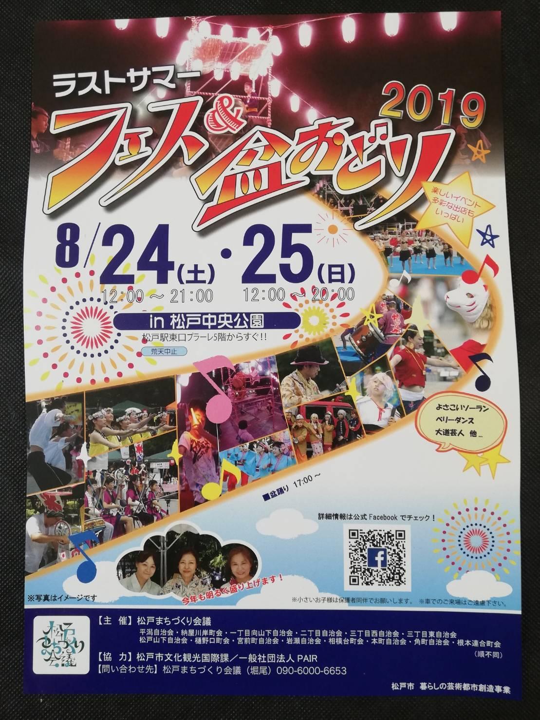 ラストサマーフェス&盆踊り松戸中央公園