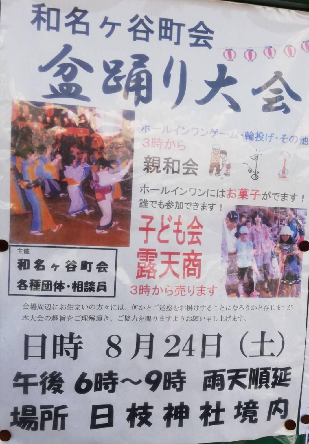 和名ヶ谷盆踊り日枝神社