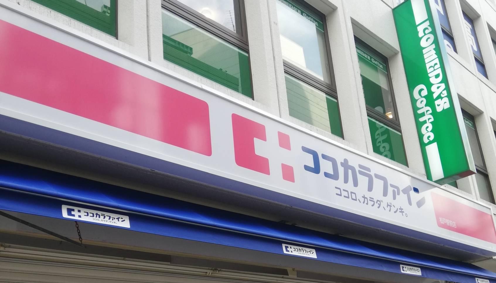 ココカラファイン松戸駅前店オープン