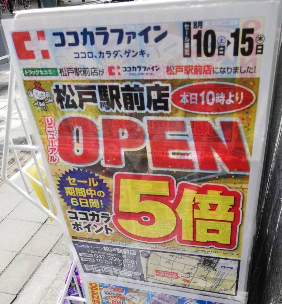 ココカラファイン松戸オープンセール
