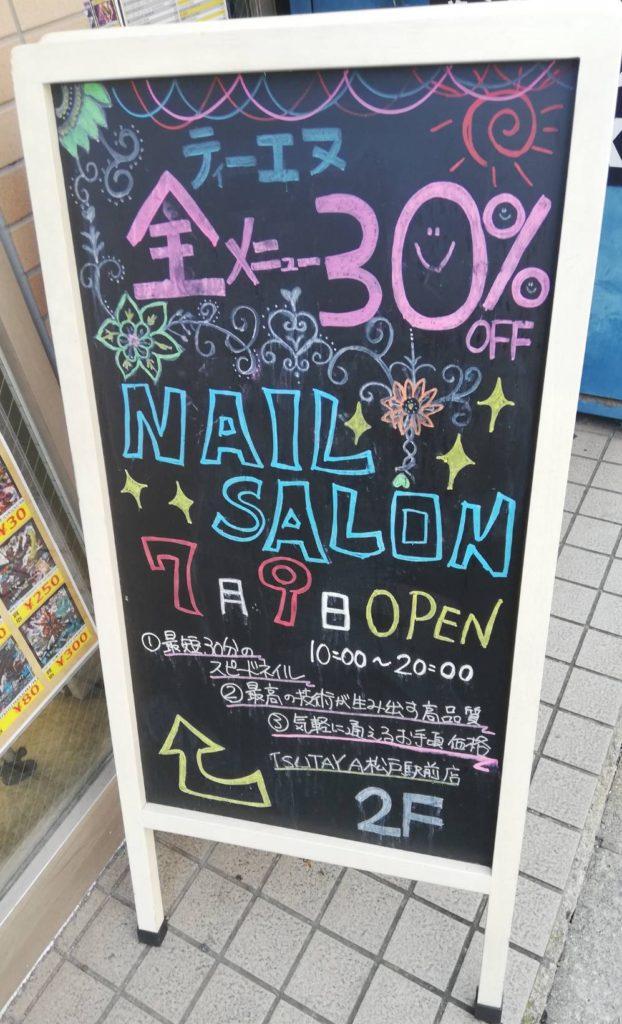 ティーエヌ松戸駅前ネイルサロン
