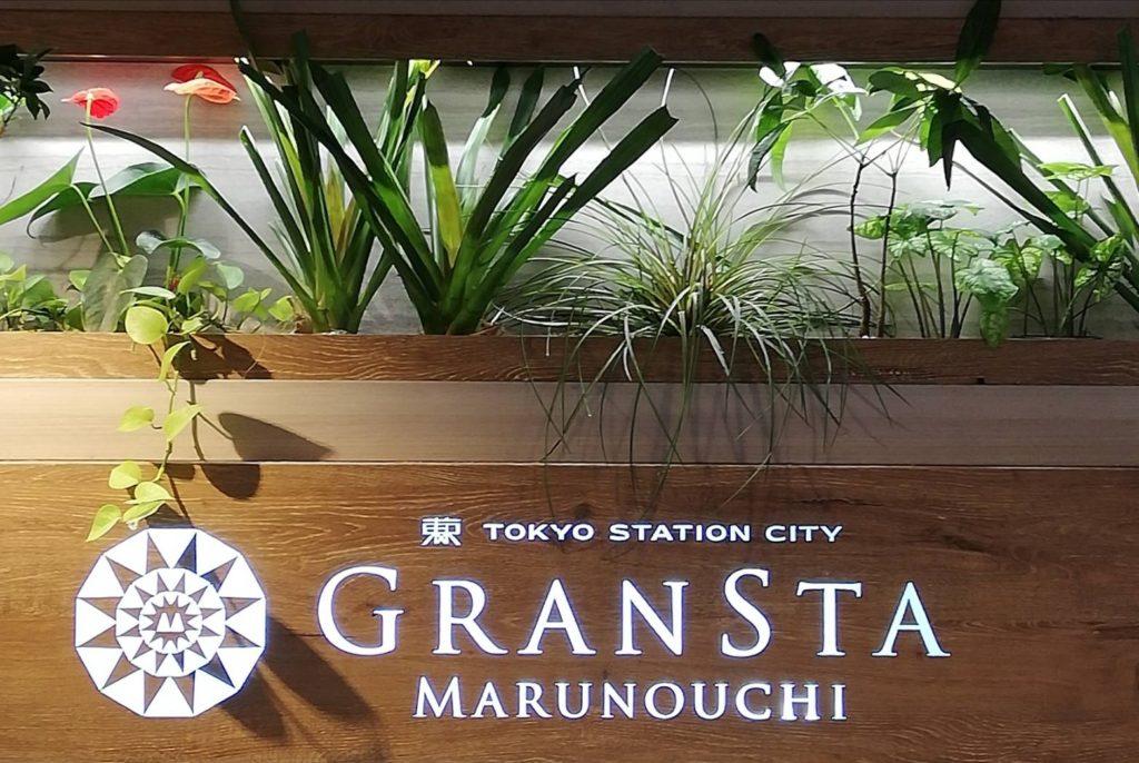 Zopf東京駅グランスタカレーパン