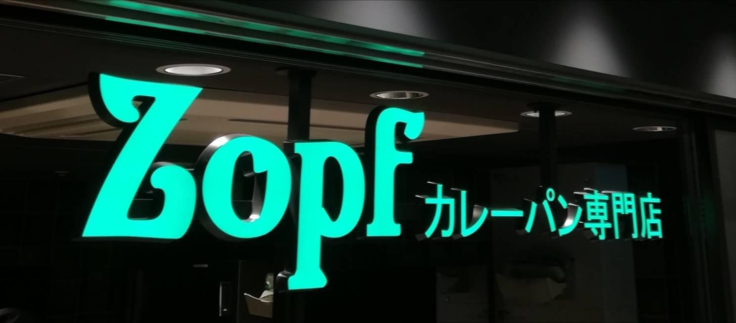 Zopf東京駅カレーパン専門店